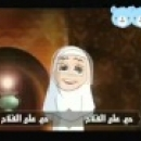 Haydi Namaza Ufaklık (Arapça)